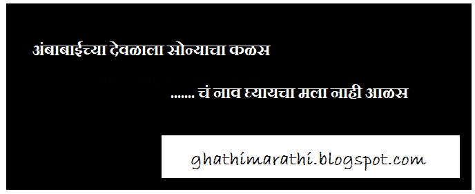 marathi ukhane naav ghene7