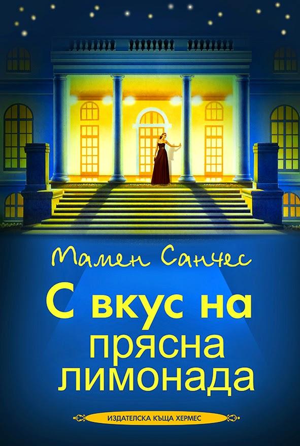 http://hermesbooks.com/s-vkus-na-prjasna-limonada.html