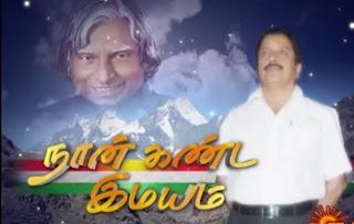 Naan Kanda Imayam   Dr.APJ Abdul Kalam   Sun Tv