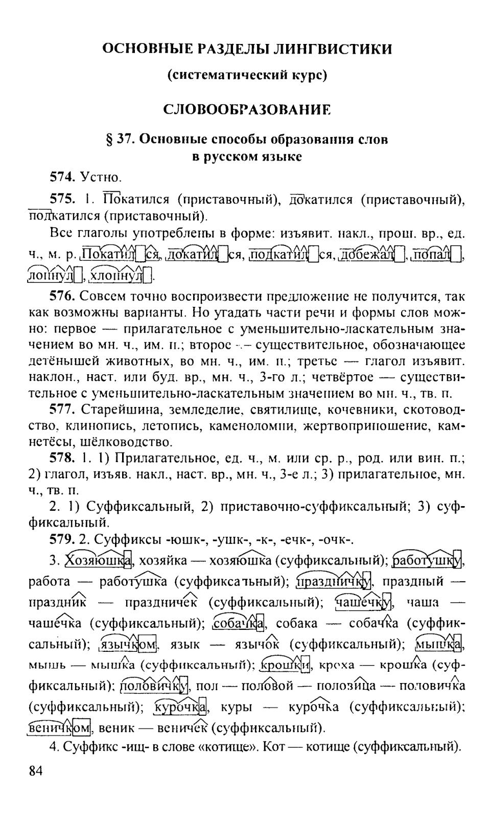 Готовые домашние задания по русскому языку 5 класс львов и львова