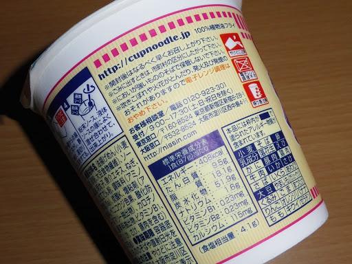 【NISSIN(日清食品)】カップヌードル・パスタスタイル 和風タラコ