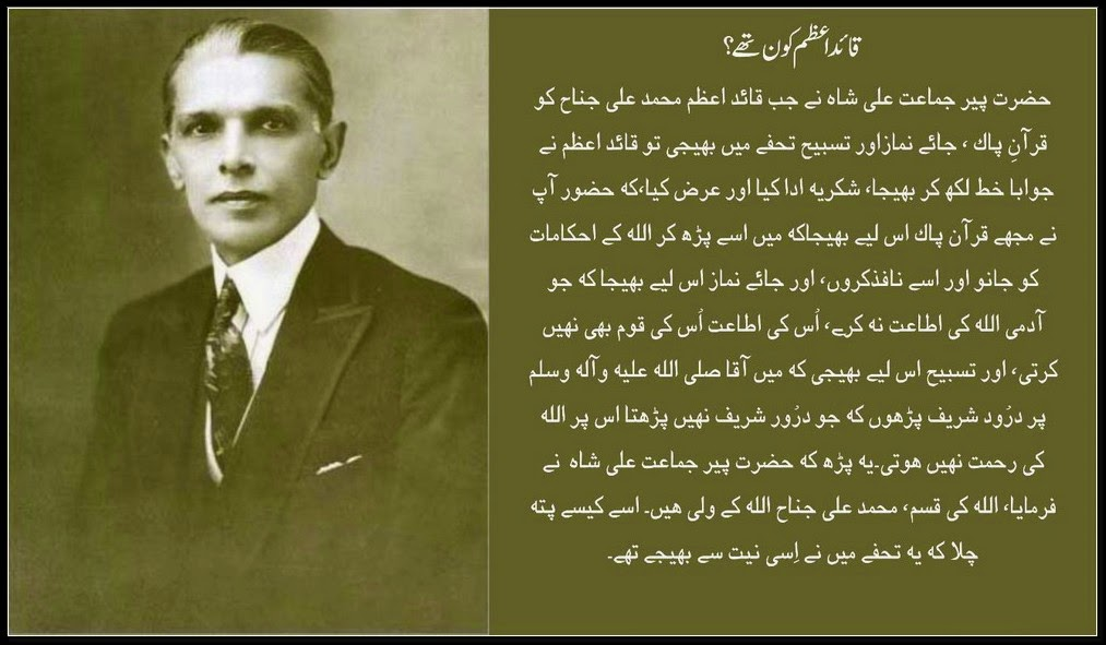 essay on quaid-e-azam Our great beloved leader is a quaid-e-azam 25 december day speech essay in urdu and english of complete details of the bani-e-pakistan quaid-e-azam muhammad ali jinnah was born on 25th december, 1876 in vazeer mansion karachi pakistan here we are sharing the baba qome 25 december.