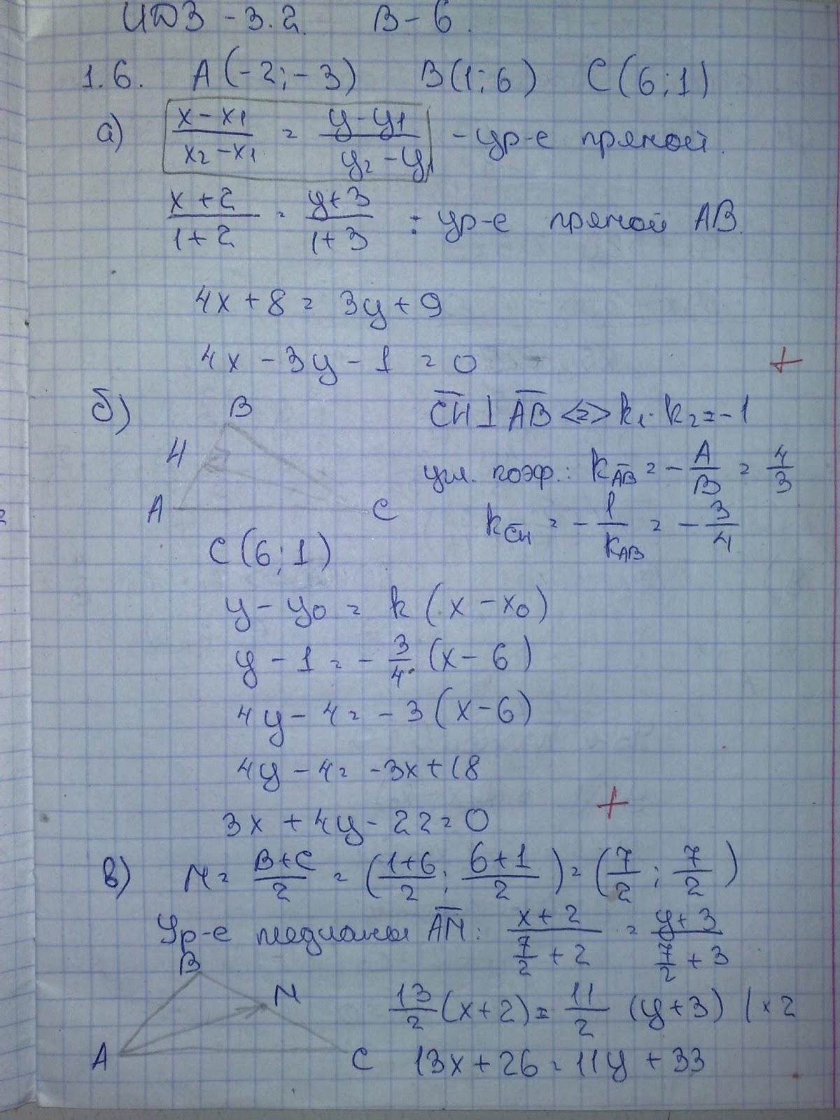 Линейная Алгебра Решебник Идз 3.2