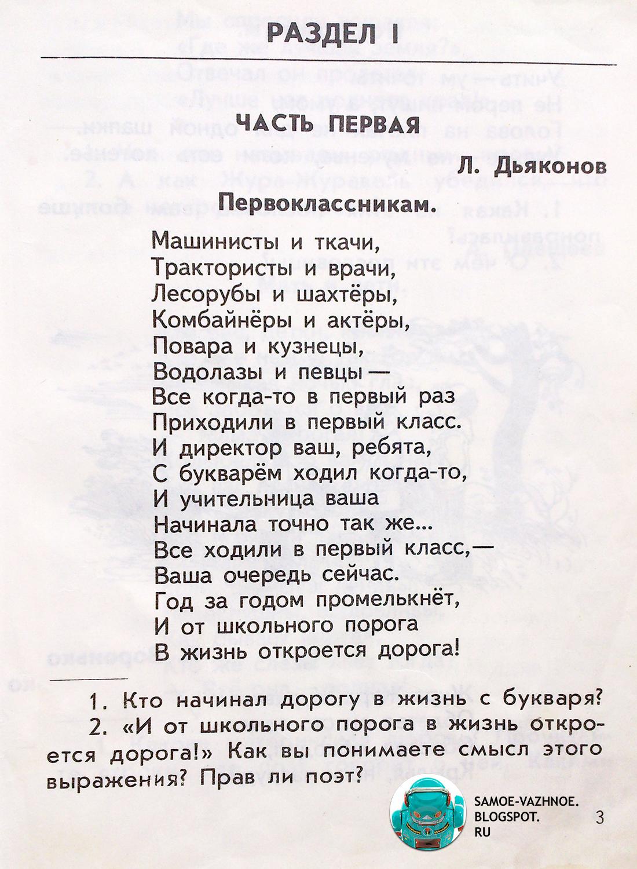 Дьяконов Первоклассникам