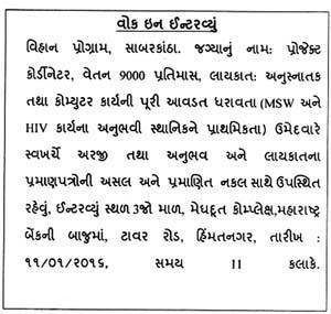 Vihaan Project Sabarkantha Recruitment 2016