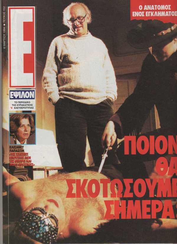 Epsilon cover 1994-about Kertsopoulos