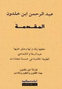 مقدمة ابن خلدون - كتابي أنيسي