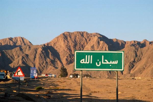 Kehebatan Lafaz dan Asal Usul SUBAHANALLAH