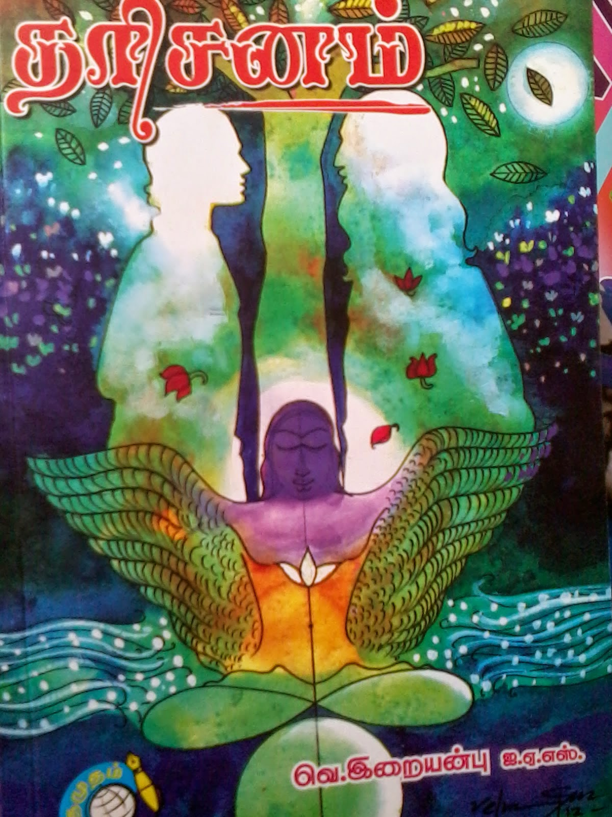 Tharisanam by ve.iraiyanbu I.A.S