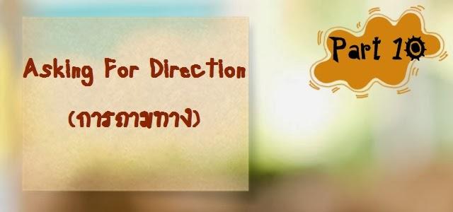 ถามทางภาษาอังกฤษ Asking for Direction
