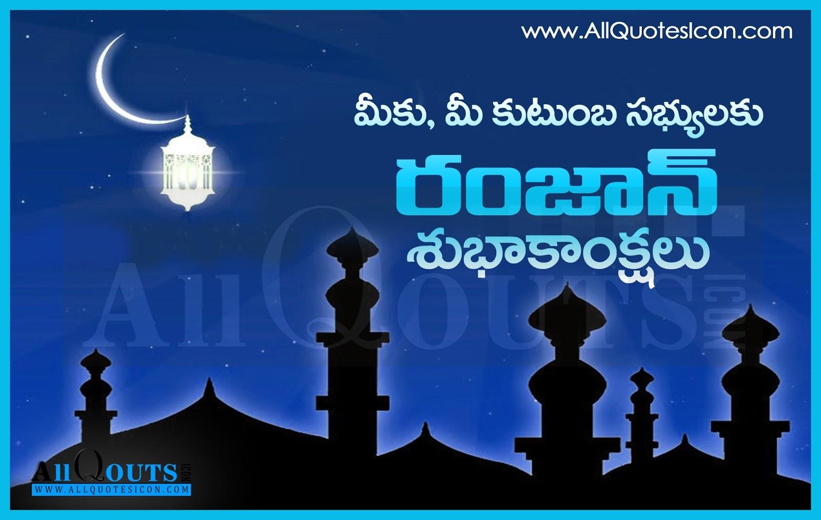 Ramadan greetings in telugu wallpapers best happy ramadan mubarak english quotes images ramadan pictures wallpapers mubarack wishes kristyandbryce Choice Image
