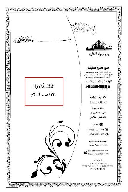 Cover+Jamihul+Termidhi+(al-Arnaut)2Vol6.