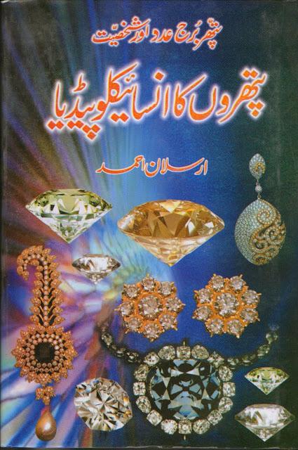 Shan E Ali Book Shop Gemstone Books