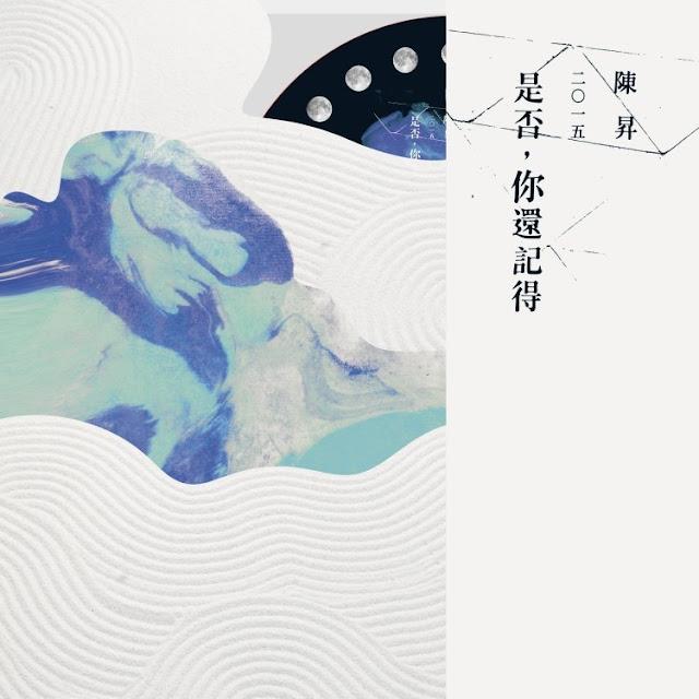 陳昇新專輯【是否,你還記得】預購 哪裡買