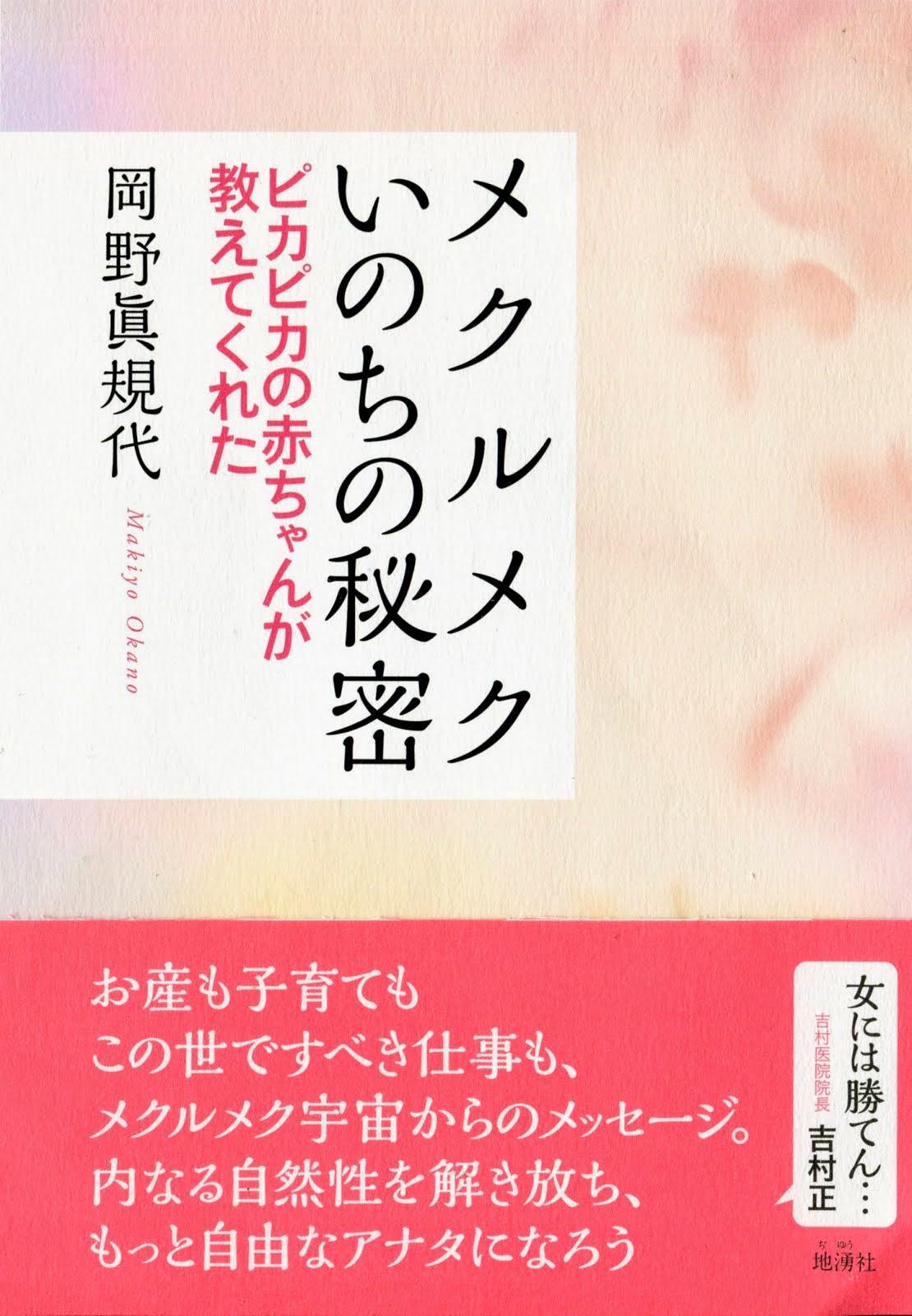 ●新刊『メクルメク いのちの秘密』』