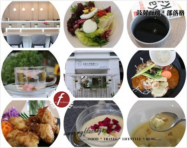 Penang Food Blog ► J Garden ► 创意日式洋食