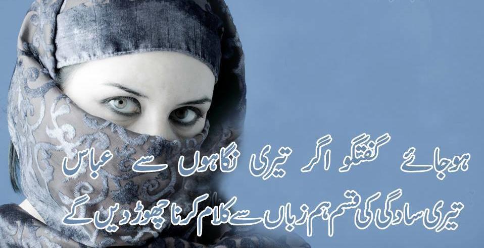 Sad Ghazals in Urdu Urdu Shayari,sad Urdu