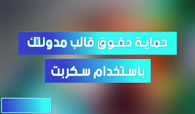 حماية حقوق تصميم و تعريب القوالب بأسهل الطرق