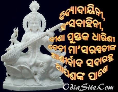 odia saraswati mantra