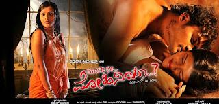 Yaare Nee Mohini Kannada Hot stills