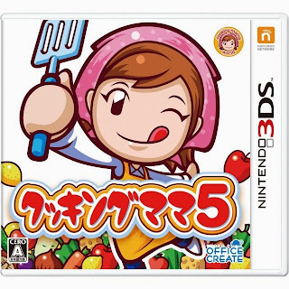 [3DS]Cooking Mama 5[クッキングママ5] (JPN) 3DS Download