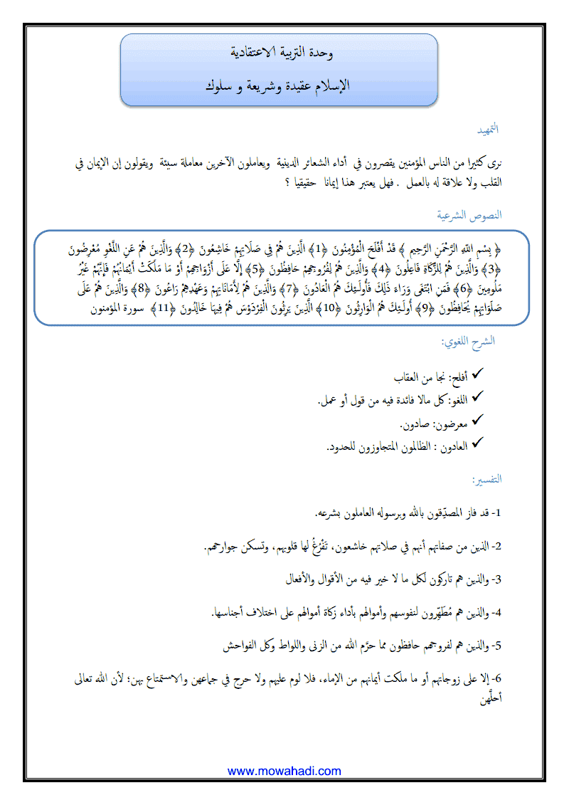 الاسلام عقيدة و شريعة-1