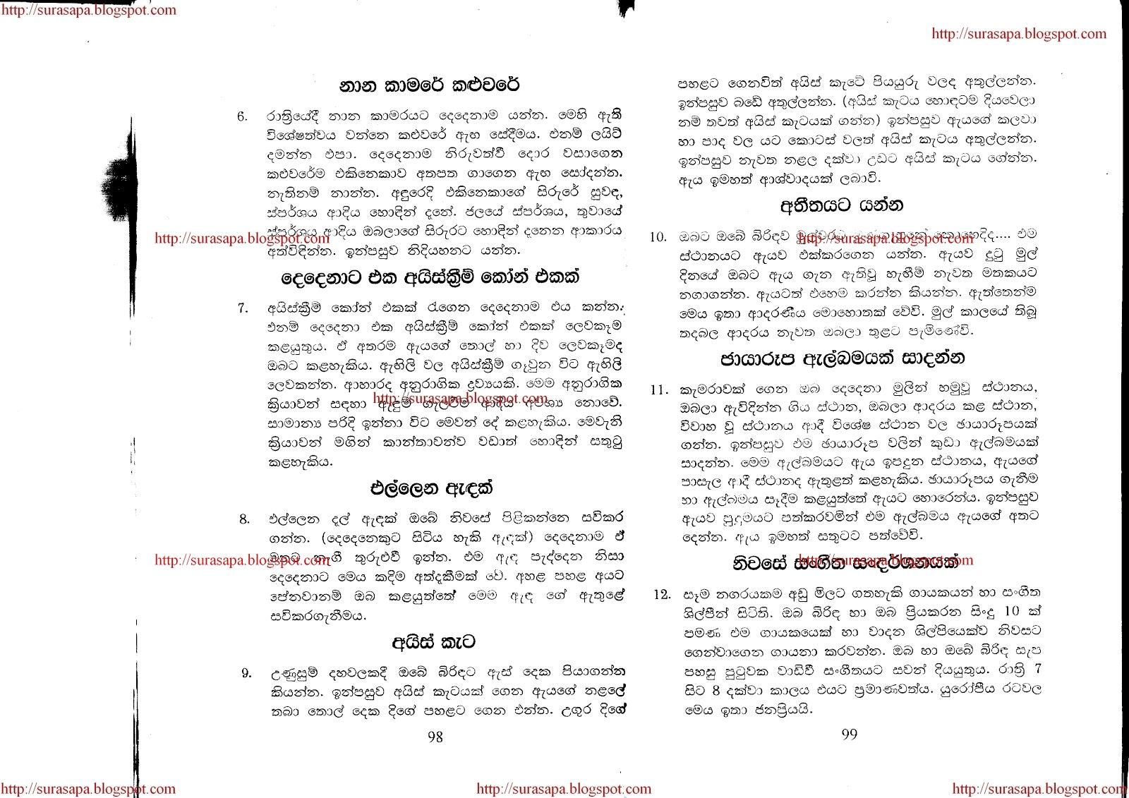 Sinhala Wal Kello Lankawe Gon Badu Val Pot