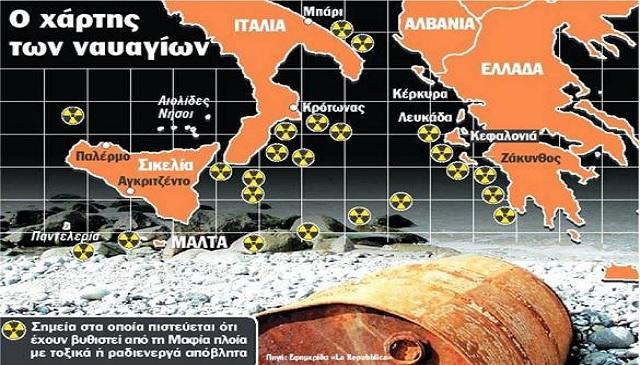 Πλοία θανάτου με ραδιενέργεια βυθίστηκαν σε Πελοπόννησο, Κεφαλλονιά και Ζάκυνθο