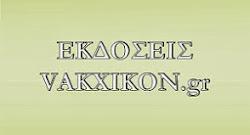 ΕΚΔΟΣΕΙΣ VAKXIKON.GR