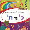 Прописи для малышей. Буквы Каф (כ) и Ламед (ל)