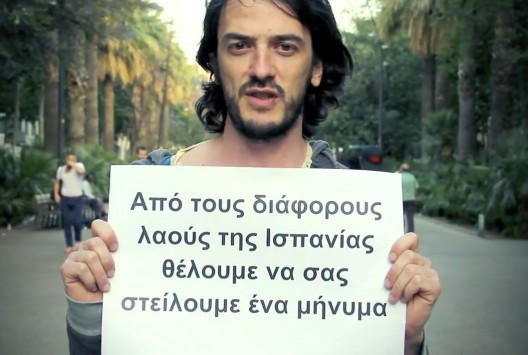 Συγκινητικό βίντεο αλληλεγγύης: Δεν είστε μόνοι! Είμαστε όλοι Ελλάδα!