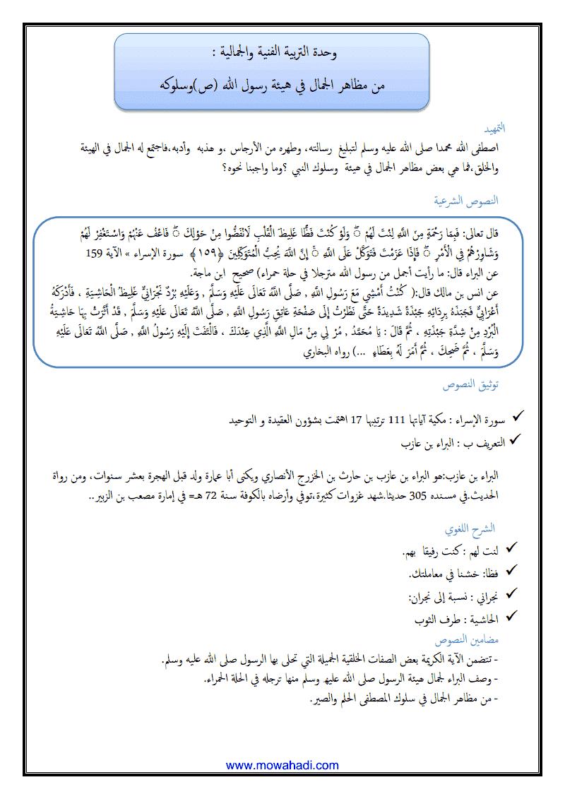من مظاهر الجمال في هيئة النبي صلى الله عليه و سلم و في سلوكه1