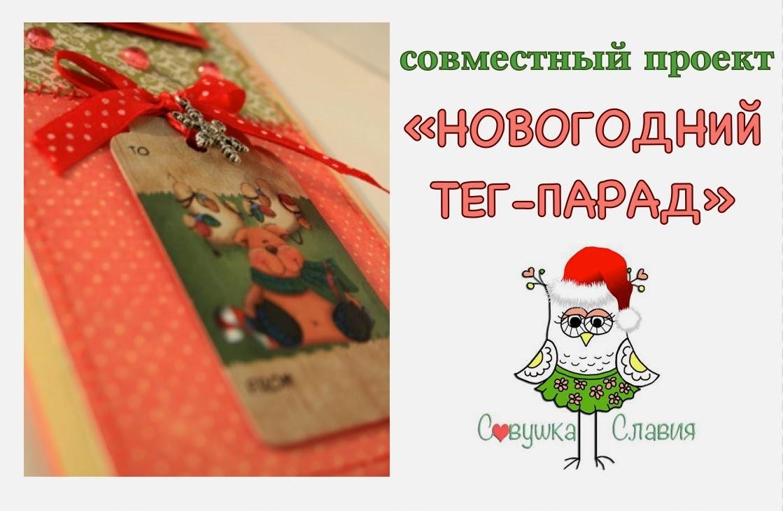 "СП ""Новогодний тег-парад"""
