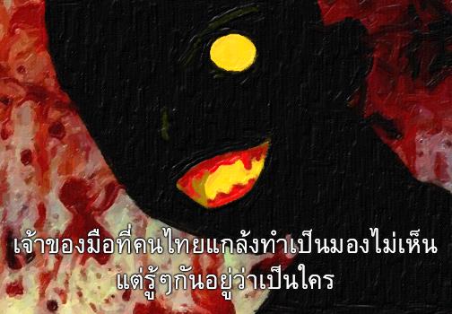 เจ้าของมือที่คนไทยแกล้งทำเป็นมองไม่เห็น