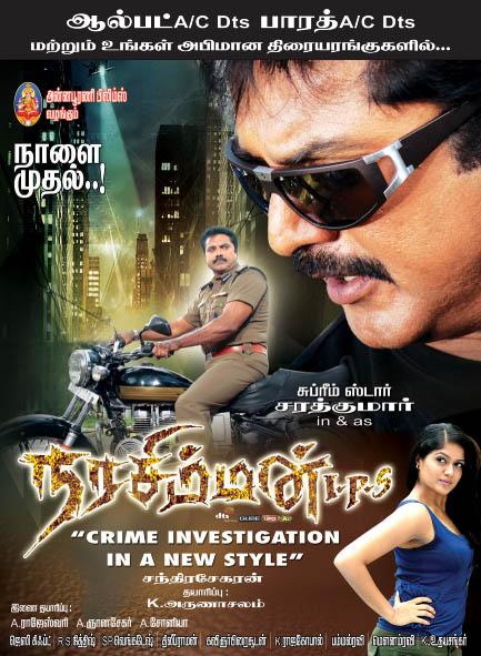 Tamil Movie Online: Watch Narasimhan IPS Movie Online ...