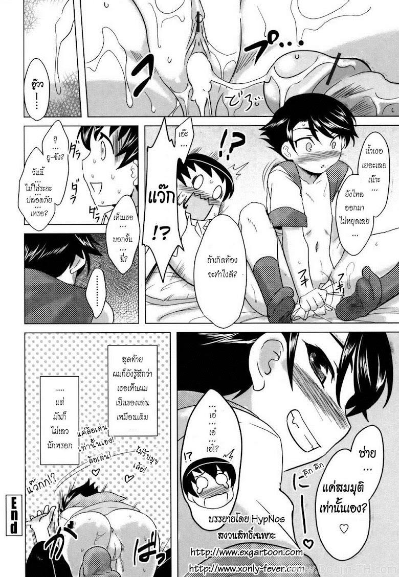 นวดให้หน่อยซิ 2 - หน้า 18