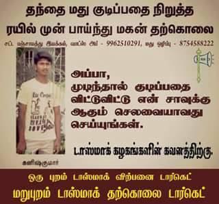 tamil vinodha padhivu, tasmac awareness post in tamil, tamil seidhigal