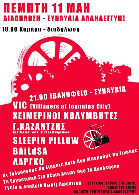 Διαδήλωση και συναυλία για τη ΒΙΟΜΕ