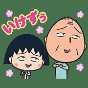 마루코는 아홉살 애니메이션 스티커