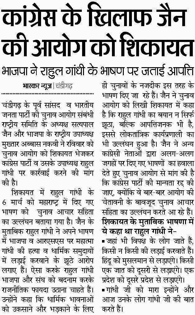 पूर्व सांसद सत्य पाल जैन ने चुनाव आयोग को कांग्रेस के खिलाफ शिकायत कर कार्यवाई की मांग की है