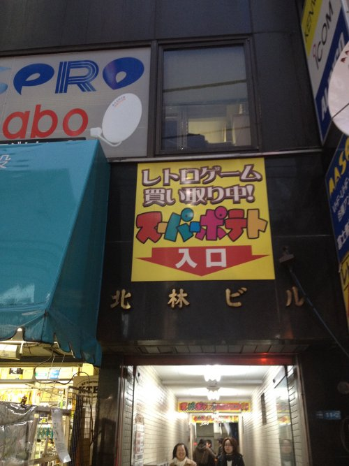 Outside of Super Potato