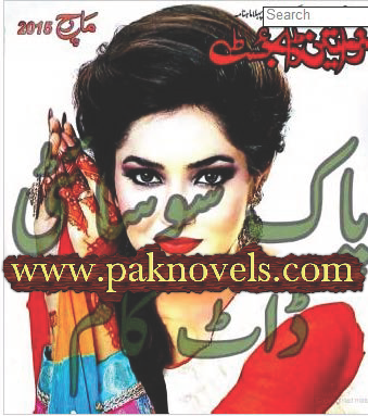 Free Download PDF Monthly Khawateen Digest March 2015