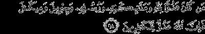 Surah Al-Baqarah 98 Dengan Artinya