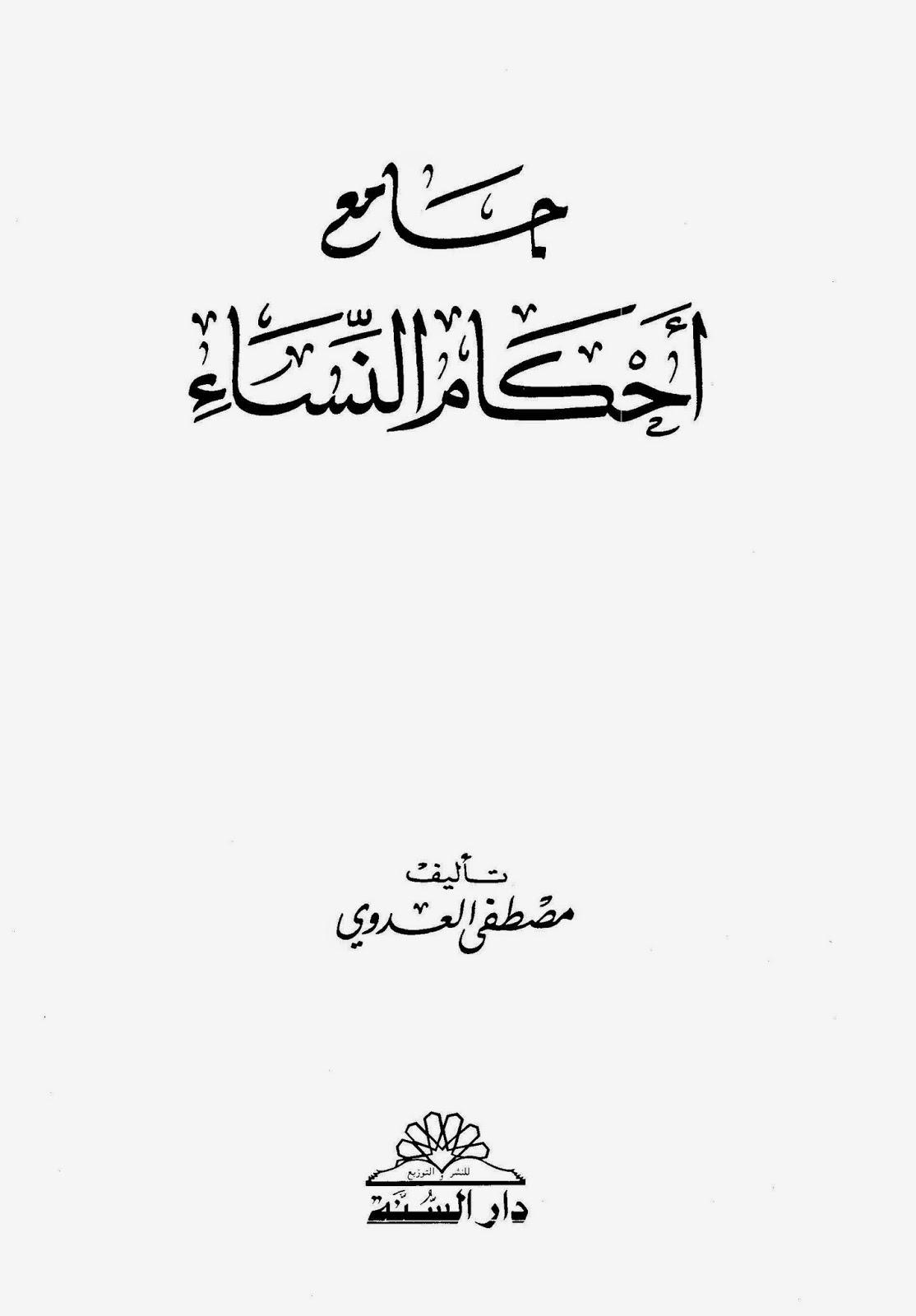 جامع أحكام النساء لـ مصطفى العدوي