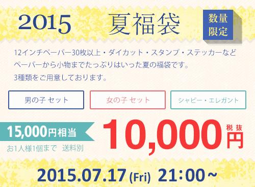 2015 夏福袋ページ