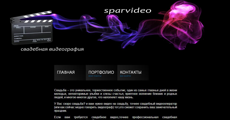 свадебная видеосъемка в Луганске