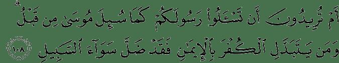 Surat Al-Baqarah Ayat 108