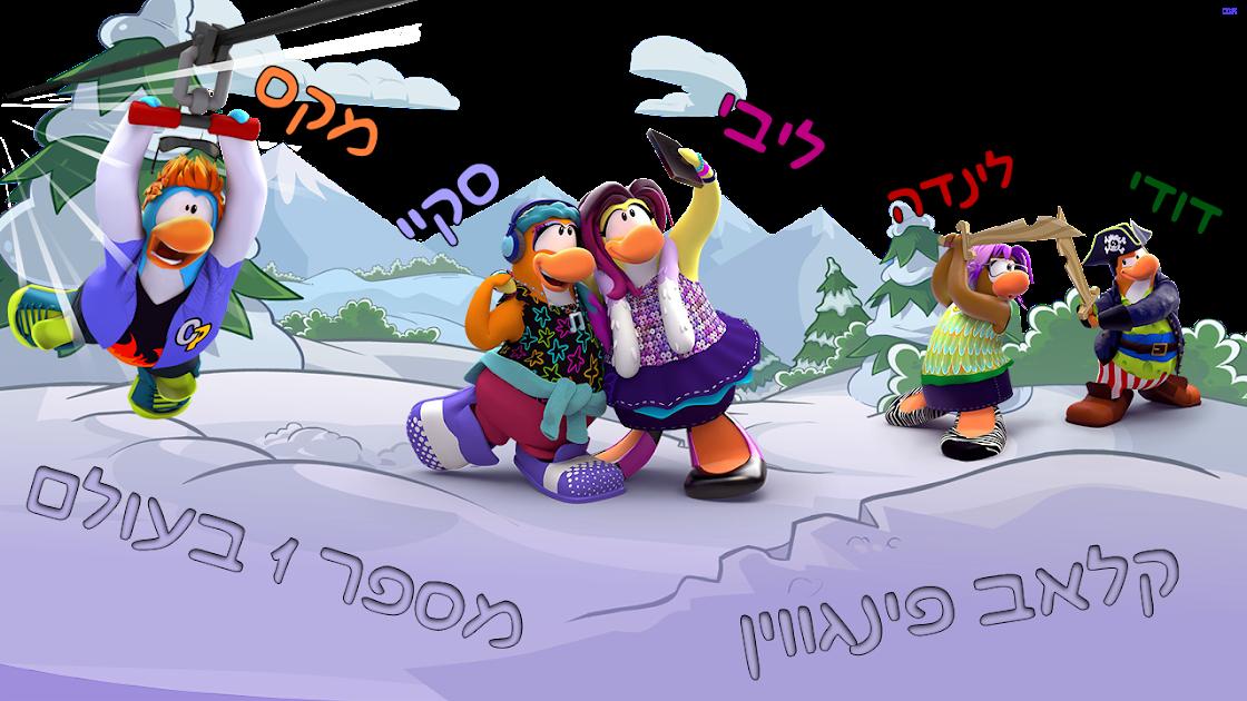 קלאב פינגווין מספר 1 בעולם