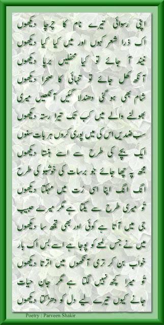 Apni Ruswai Parveen Shakir