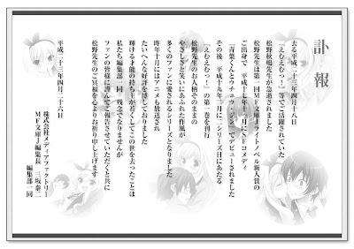 Akinari Matsuno die MM light novels